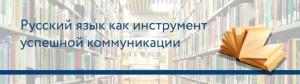 Русский язык как инструмент успешной коммуникации