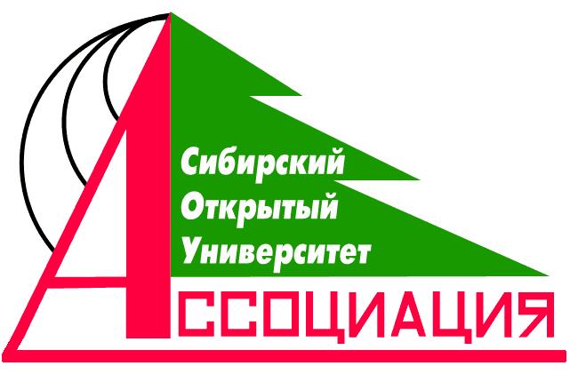 Сибирский открытый университет